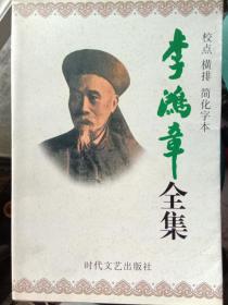 李鸿章全集(全12卷)包邮