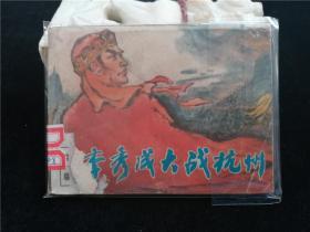 连环画 李秀成大战杭州