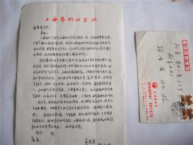 杨雪英旧藏,《上海艺术家》杂志主编李惠康信札一通一页,附实寄封