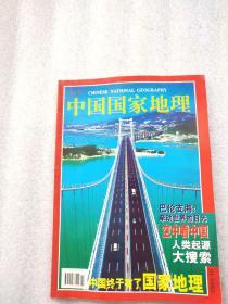 中国国家地理 2000年第10期