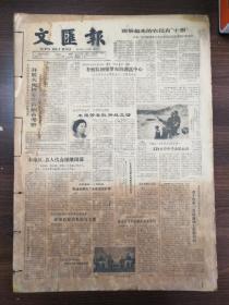 (原版老报纸品相如图)文汇报  1983年4月1日——4月30日  合售