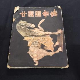中国图案集