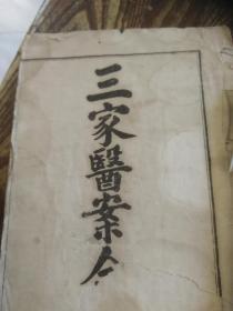 三家医案合刊(4卷1册全)