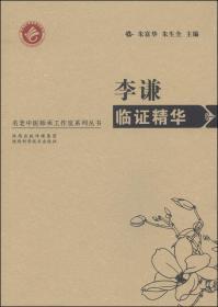 李谦临证精华/名老中医师承工作室系列丛书