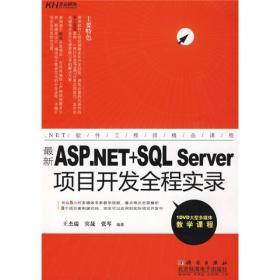 最新ASP.NET+SQL Server项目开发全程实录