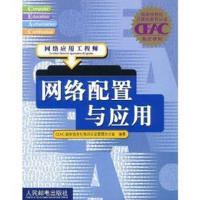 网络配置与应用:网络应用工程师