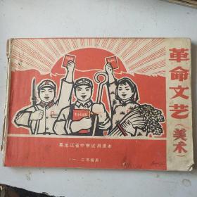黑龙江省中学试用课本革命文艺美术一,二年级用