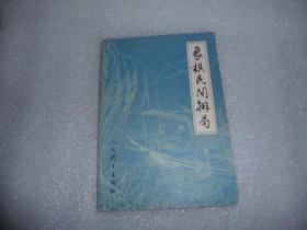 象棋民间排局 人民体育出版社 C1039-5
