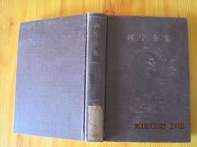 列宁全集第三十卷