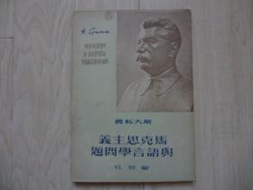 马克思主义与语言学问题(书内有字迹和笔道)