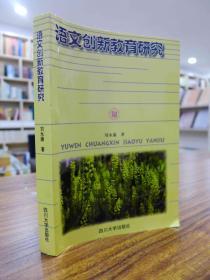 语文创新教育研究(签赠本)—刘永康 著 2000年一版一印仅3500册 品好