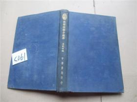 大学用书:高等植物分类学 (全一册)卢开运编 1941年 民国版精装