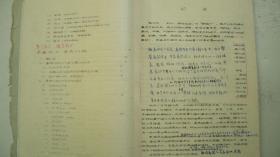1975年内蒙古艺术学校编写-舞蹈教材《舞蹈毯子功》(手刻油印、修改试行本)