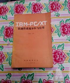 IBM-PC/XT软硬件系统分析与应用【品如图避免争论】
