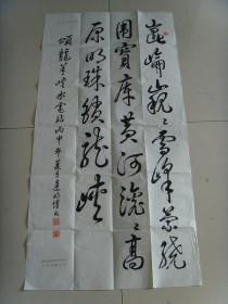 达明耀:书法:作诗一首(带原作邮寄信封)(青海省西宁市名家参展作品)