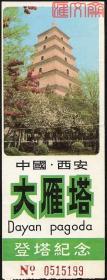 早期门票:中国西安大雁塔登塔纪念。有折,背后有大慈恩寺大雁塔简介,如图