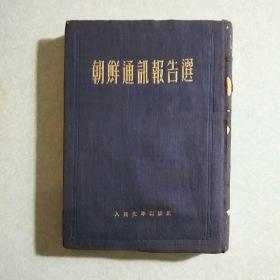 朝鲜通讯报告选 1953年,32开布面精装