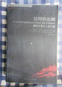 信仰的法则:解释宗教之人的方面      2004年1版1印,九五品强