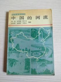 中国的河流【中国地理丛书】