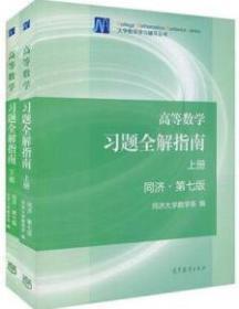 高等数学习题全解指南 (上下册 )第七版 同济大学数学系