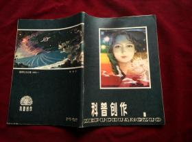 《科普创作》1(1979.8)试刊号
