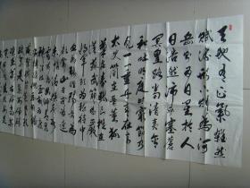 邓仁聪:书法:宋  文天祥  诗一首《正气歌》(带原作邮寄信封)(大幅参展作品)(广西书法家协会会员。)