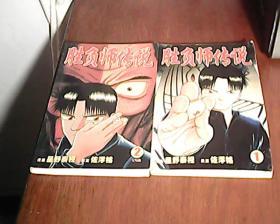 《胜负师传说》2册全