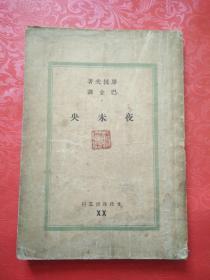 文化生活丛刊:夜未央(民国版 有藏者印章)