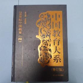 中国教育大系:20世纪中国教育(修订版)全4册