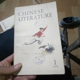 中国文学(英文)1974.1