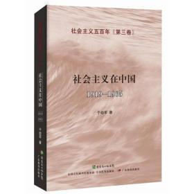 会主义五百年(全3册)9787540682033