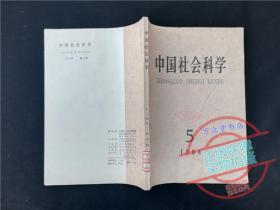 中国社会科学1984.5