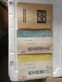 民国版3种     中国豪门第一辑,宋子文豪门资本内幕,CC豪门资本内幕