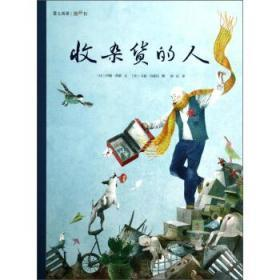 爱之阅读图画书:收杂货的人