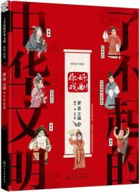 了不起的中华文明——你好,戏曲!