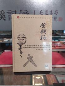邹忠新金钱板演唱作品精选 DVD/各一本
