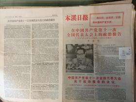 后文革版·《本溪日报》 1977年年8月23日·4开共8版·要点:华国锋在中国共产党第十一全国代表大会报告 关于政治报告的决议  套红