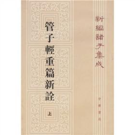 新编诸子集成--管子轻重篇新诠(全2册)