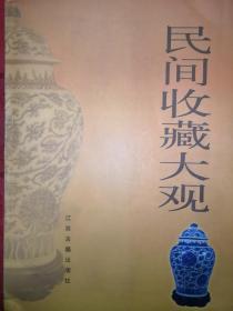 正版现货:民间收藏大观(仅印1200册)收录全国各收藏机构和个人地址、联系方式
