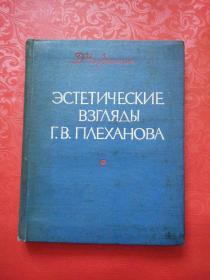 ЭСТЕТИЧЕСКИЕ ВЗГЛЯДЫ Г.В.ПЛЕХАНОВА(普列汉诺夫的美学观点)有读者签字