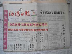 沈阳日报创刊50周年纪念号(五十大版) 1998年12月20日总第17394号