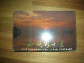 明信片:《西湖新十景》 全10张  西湖摄影艺术出版社