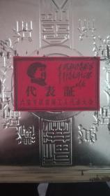 文革布面代表证 有林彪题词.毛主席头像