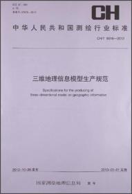 CH/T 9016-2012三维地理信息模型生产规范测绘行业标准