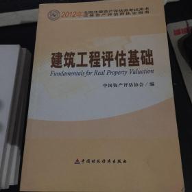 2012年全国注册资产评估师考试用书·注册资产评估师执业指南:建筑工程评估基础