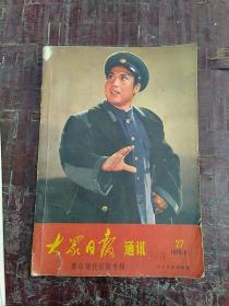 大众日报通讯(革命现代京剧专辑)