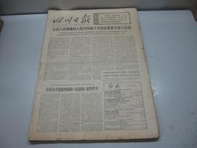 四川日报1976年9月(1日-27日)28 29日残损