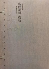 中国历代名家名品典藏系列:启功画册