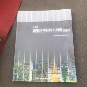 上海市城市规划获奖作品集(2003)