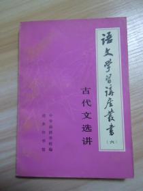 语文学习讲座丛书(六)古代文选讲